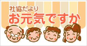 富士市社会福祉協議会の社協だより「お元気ですか」