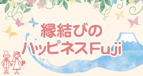 縁結びのハッピネスFuji