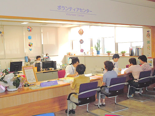 ボランティアセンター写真