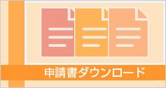 富士市社会福祉協議会の申請書ダウンロード