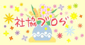 富士市社会福祉協議会の社協ブログ