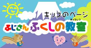富士市社会福祉協議会のキッズのページ