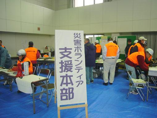 災害ボランティアセンター写真