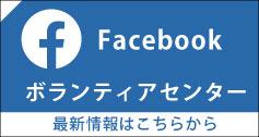 富士市社会福祉協議会のFBページ