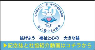 社協記念誌・紹介動画ページ